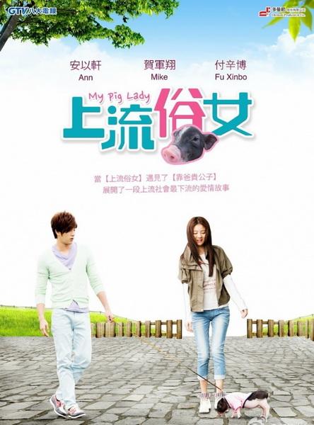 دانلود سریال تایوانی برو،بانوی مجرد Go Single Lady بازیرنویس فارسِِِی کامل