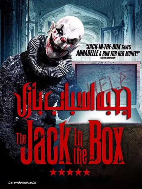 https://www.uplooder.net/img/image/50/266d438835340881d625cdc619ac0cbc/The-Jack-in-the-Box-2019-BluRay.jpg