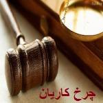 موسسه حقوقی چرخ کاریان