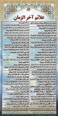 پیشگویی ابو علی شیبانی پوستر علائم آخر الزمان :: گناه شناسی