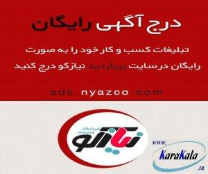 نیازکو آگهی - ثبت آگهی رایگان