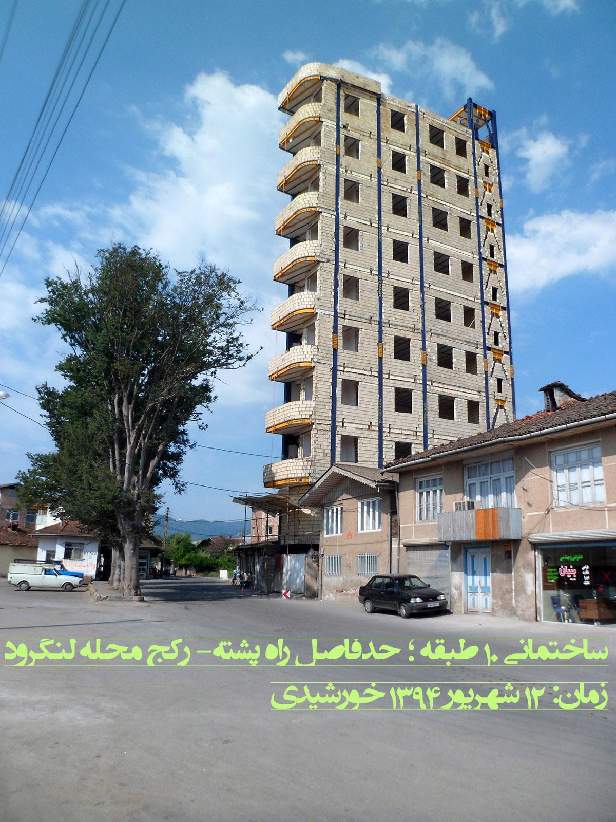 عکس ساختمان ده طبقه در حدفاصل راه پشته به رکج محله لنگرود در اندازه بزرگ
