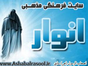 ashabalrasool
