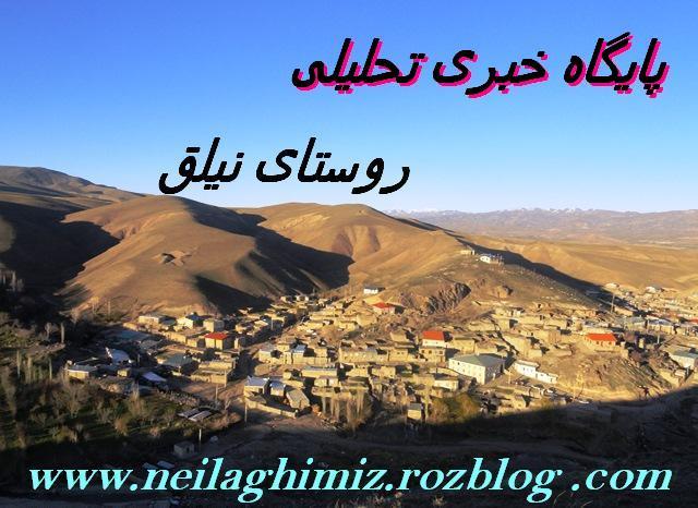 پایگاه تحلیلی خبری روستای نیلق