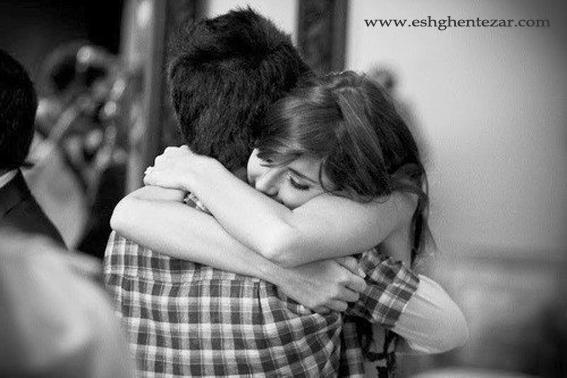 عکس در اغوش کشیدن عاشقانه