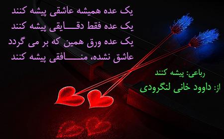 رباعی عاشق نشده، منافقی پیشه کنند از: داوود خانی لنگرودی