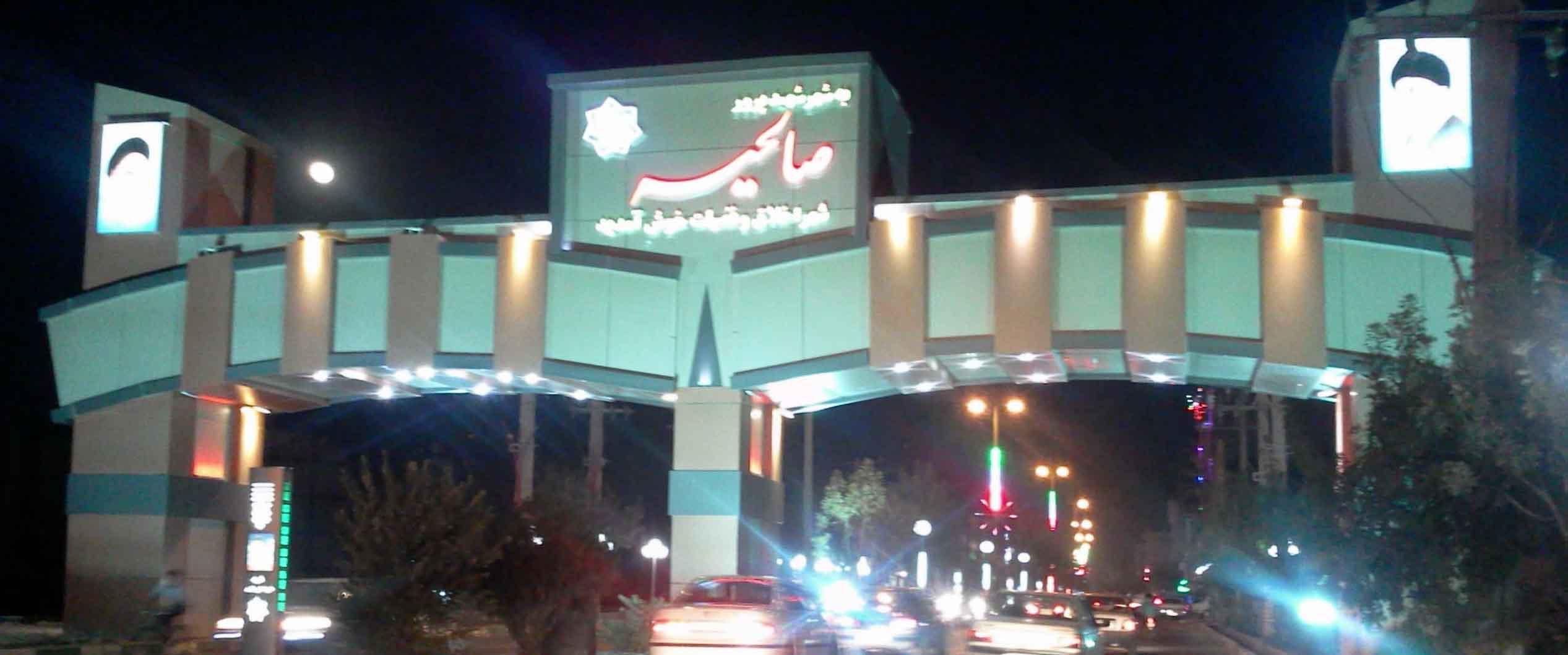 ورودی شهر صالحیه