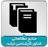 منابع مطالعاتی پیشنهادی ارشد و دکتری مهندسی شیمی