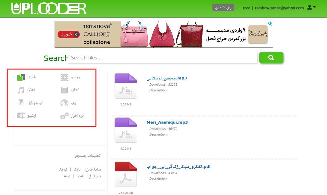 قسمت انتخاب نوع فایل در صفحه جستجو