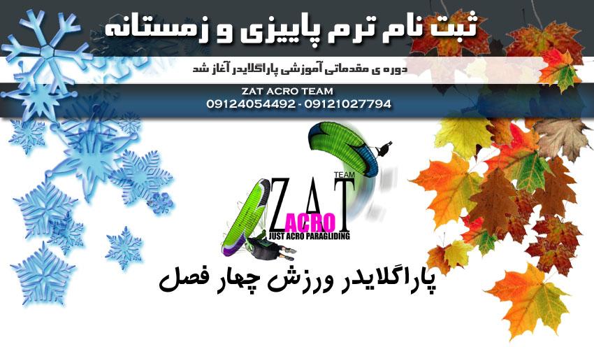 آموزش پاراگلایدر تهران