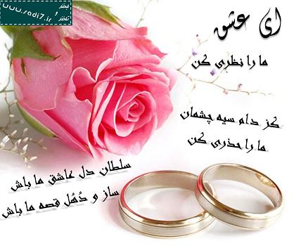 دعوتنامه عروسی