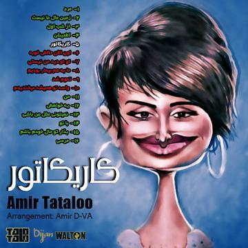 دانلود آهنگ کاریکاتور از امیر تتلو
