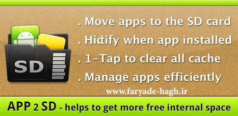 http://www.uplooder.net/img/image/57/6fb7662935a3b09ef4ebf9142cc62e61/AppMgr-Pro-III-App-2-SD1.jpg