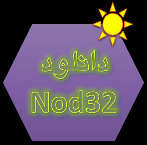 دانلود نود32