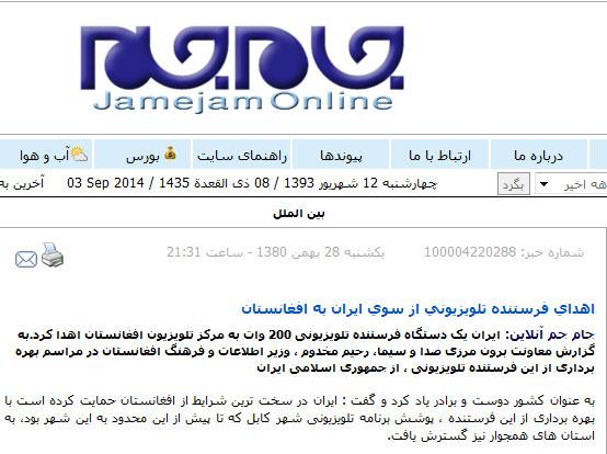 ایران فرستنده تلوزیونی به افغانستان اهدا کرد