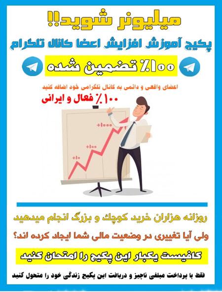 درامد در تلگرام اموزش کسب