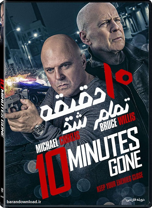 دانلود فیلم ۱۰ دقیقه تمام شد Ten 10 Minutes Gone 2019