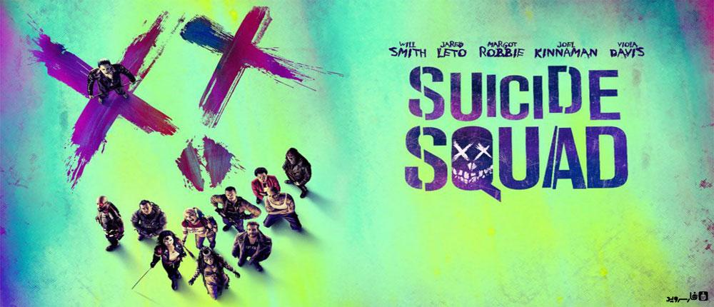 دانلود Suicide Squad: Special Ops 1.0 – بازی اکشن جوخه انتحاری اندروید + مود + دیتا