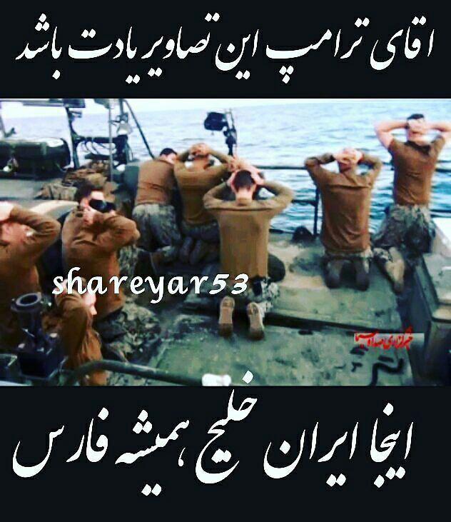 اینجا ایران است