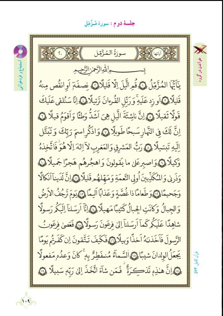 قرآن، مزمل