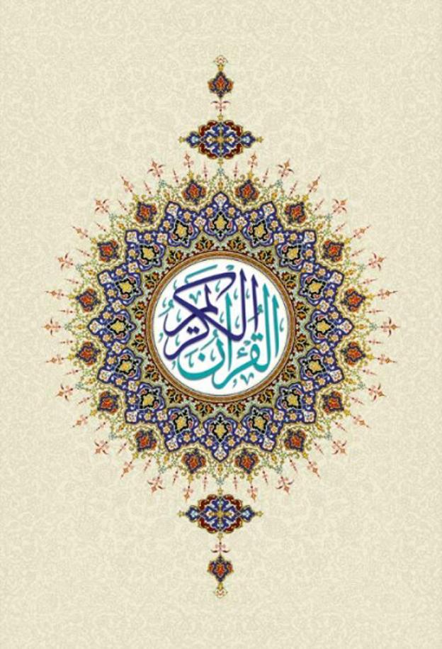 احادیث و روایات درباره اهمیت قرائت قرآن