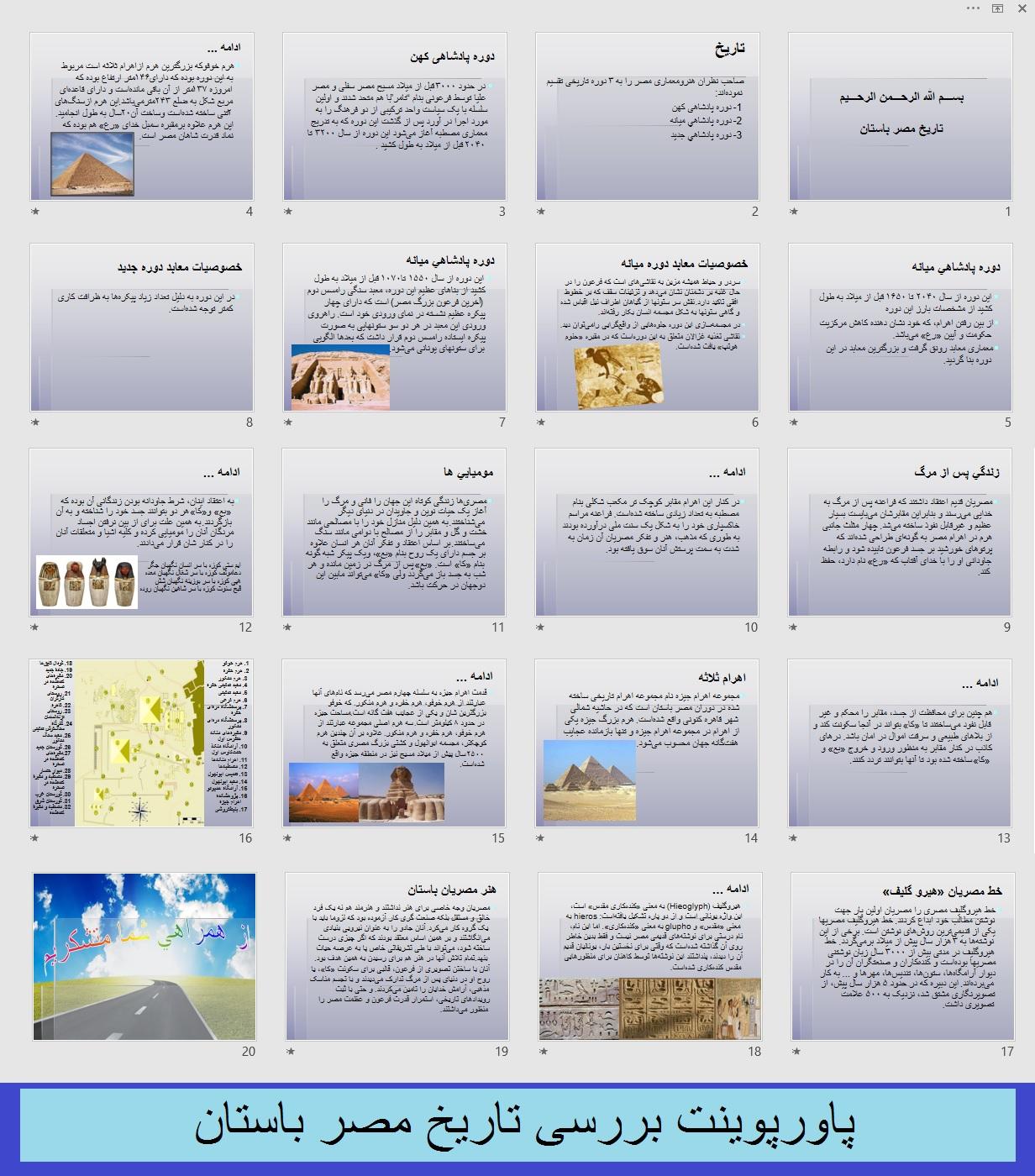 پیش نمایش تاریخ مصرباستان