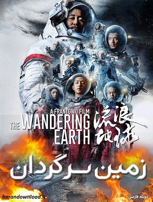 https://www.uplooder.net/img/image/62/aa95e45604dee2cd429c6c5101873de7/The-Wandering-Earth-2019.jpg