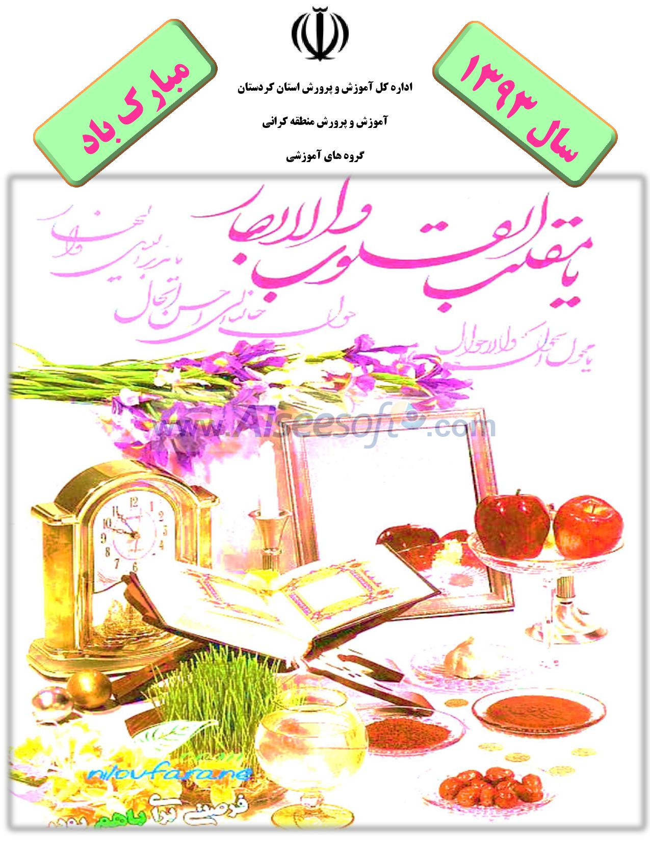 پوستر عیدانه