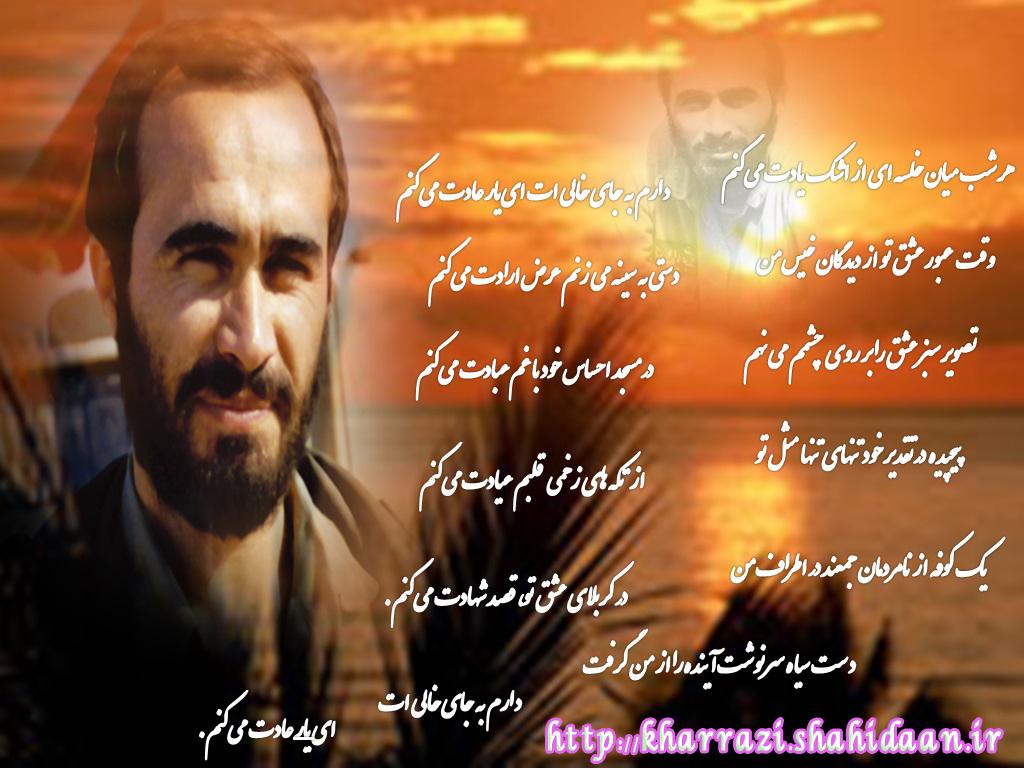 """علمدار جبهه ها""""شهید حاج حسین خرازی"""""""