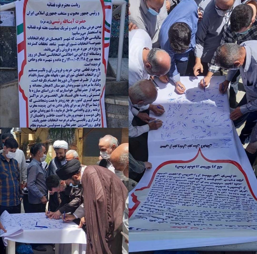 نامه سرگشاده مردم لاهیجان به آیت الله رئیسی منتخب مردم ایران