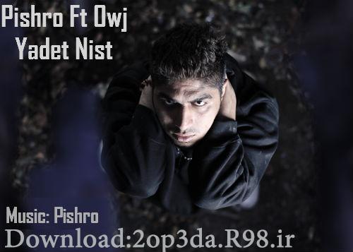 http://www.uplooder.net/img/image/64/71e5f7ba40b28a6e1b6a7e6e50b2237f/Pishro_Ft_Owj_Yadet_Nist.jpg