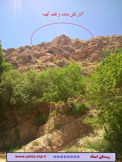 روستای استاد - قلعه کهنه