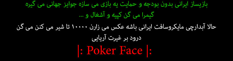 [تصویر: pokerface.jpg]