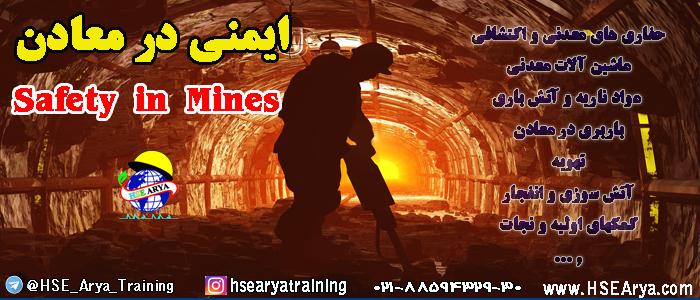 ایمنی در معادن_Safety in Mines