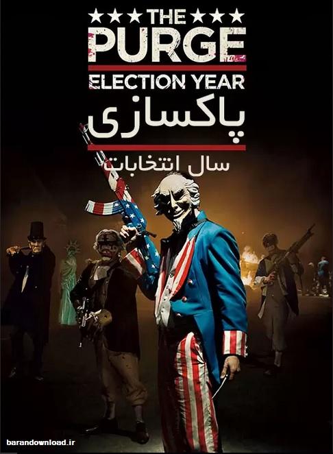 https://www.uplooder.net/img/image/65/7844659074638438fba04c7949f03315/The-Purge-Election-Year.jpg