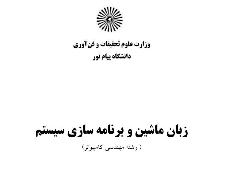 كتاب نیكمهر