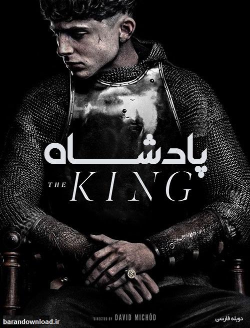 دانلود فیلم پادشاه با دوبله فارسی The King 2019 The-King-2019