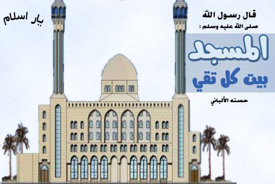 حکم جمع آوری پول برای گدا در مسجد