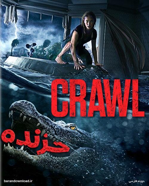 دانلود فیلم خزنده دوبله فارسی