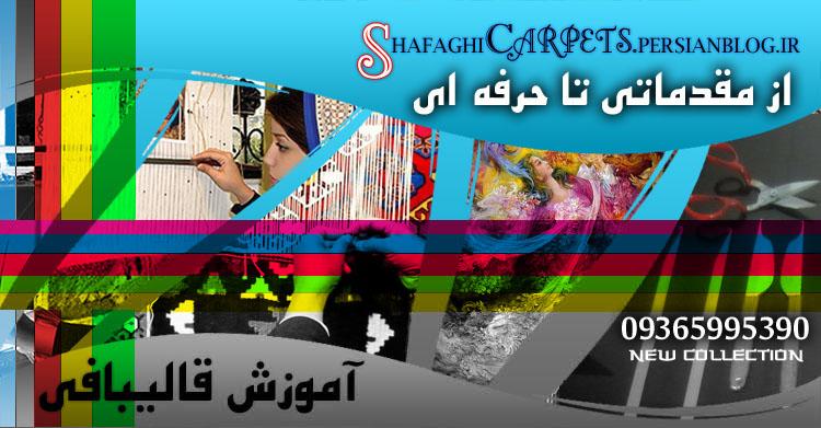 shafaghicarpets