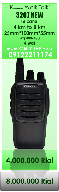 kenwood 3207 new