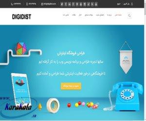 دیجی دیست - همکاری در فروش