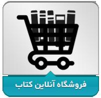 فروشگاه آنلاین کتاب