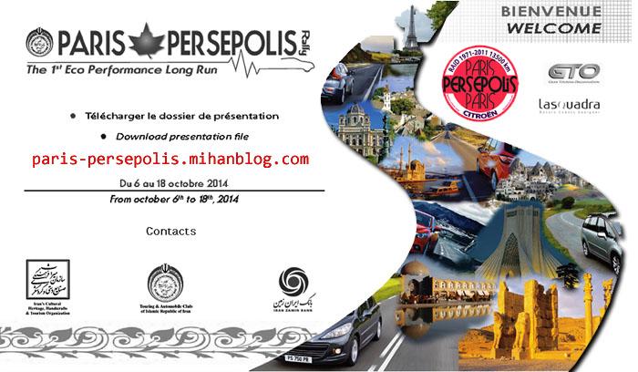 کانون جهانگردی و اتومبیلرانی اکورالی پاریس پرسپولیس paris-persepolise