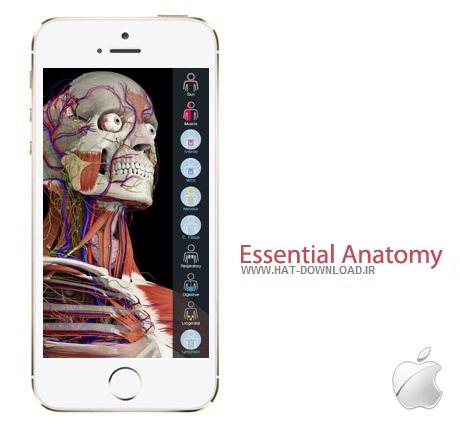 Essential Anatomy 4 نرم افزار آناتومی بدن انسان Essential Anatomy 4.0 – آیفون ، آیپد و آیپاد