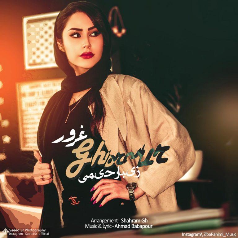 دانلود آهنگ جدید زیبا رحیمی به نام غرور