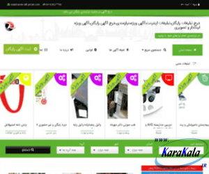 نیازمندی - ثبت آگهی رایگان