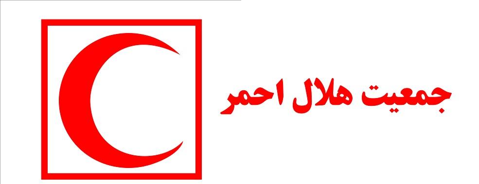 """نتیجه تصویری برای هلال احمر"""""""