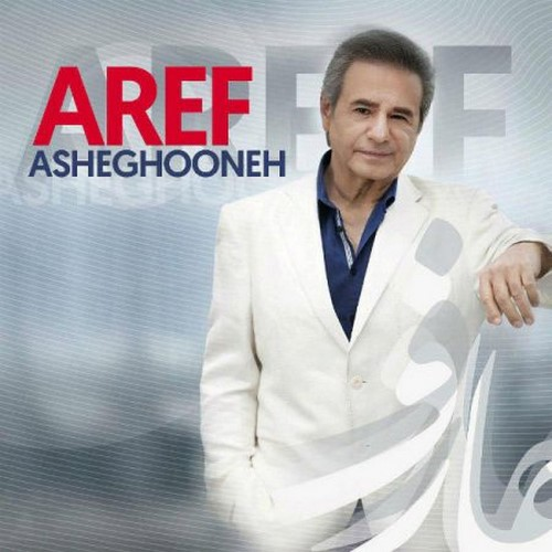 http://www.uplooder.net/img/image/70/f2f3a48eddff9985fa0f86b6616c66bc/Aref-Asheghooneh.jpg