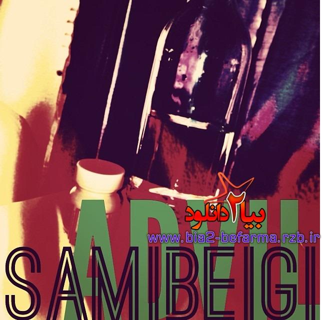 پخش اهنگ جديد سامي بيگي